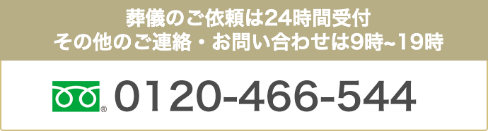 0120-248-544